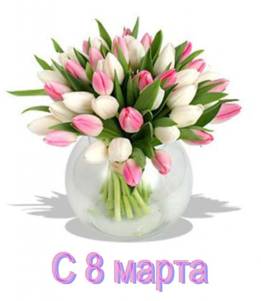 Акция к 8 марта, доставка по Киеву всего 8 грн.