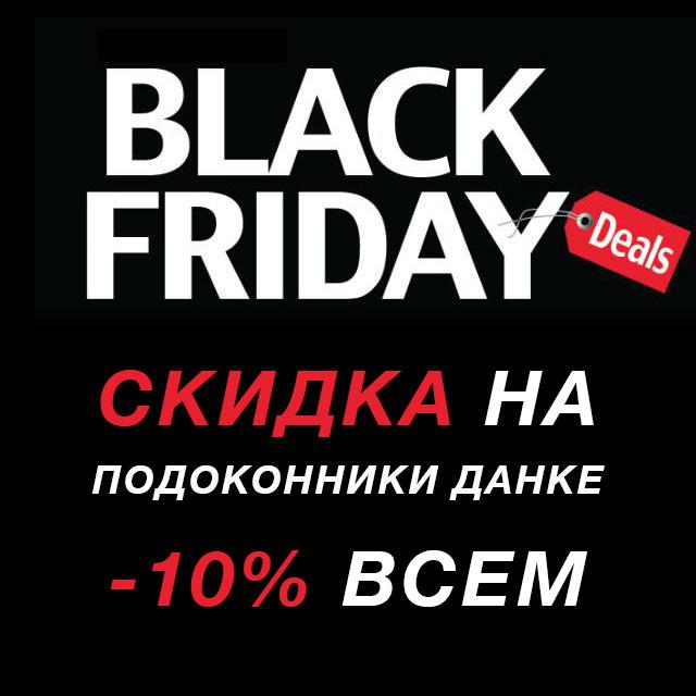 Black Friday: скидка -10% на подоконники Данке всем!