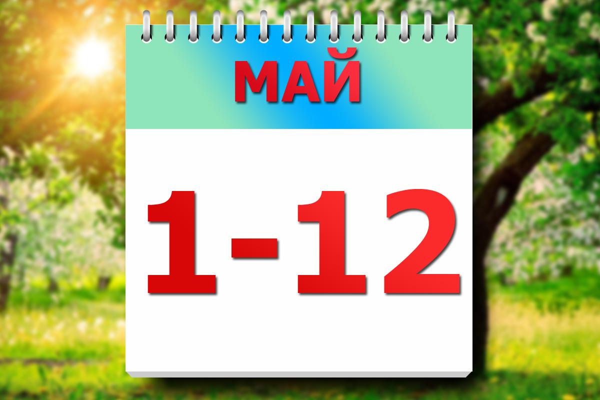 ДА!! Мы работаем на майские праздники с 1-по 12 число