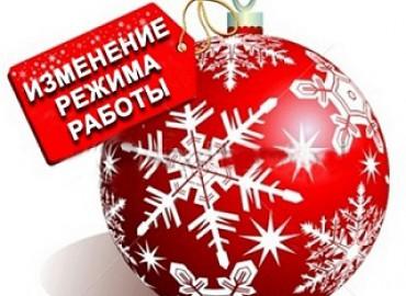 Режим работы в праздничные новогодние дни 2016