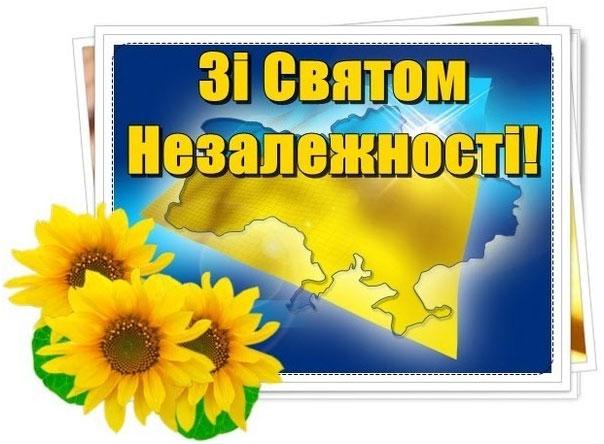 С днем независимости Украины! Режим работы