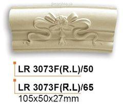 Потолочный бордюр (дуга) Gaudi Decor LR 3073F(R)/65 вставка фронтальная